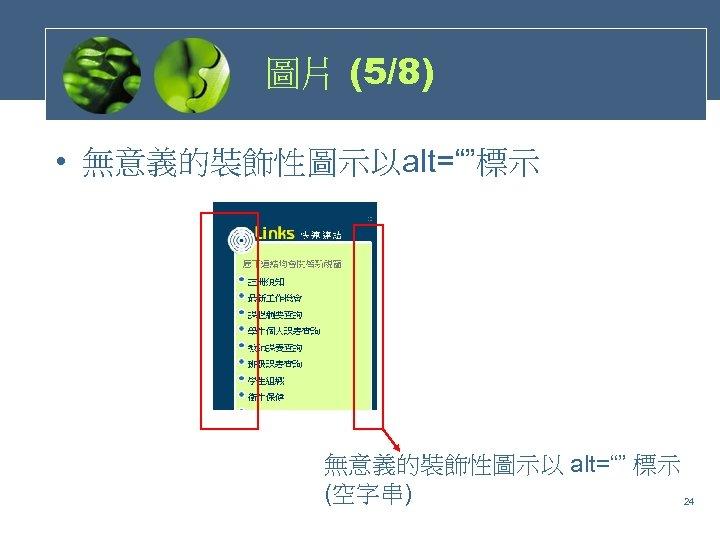 """圖片 (5/8) • 無意義的裝飾性圖示以alt=""""""""標示 無意義的裝飾性圖示以 alt="""""""" 標示 (空字串) 24"""