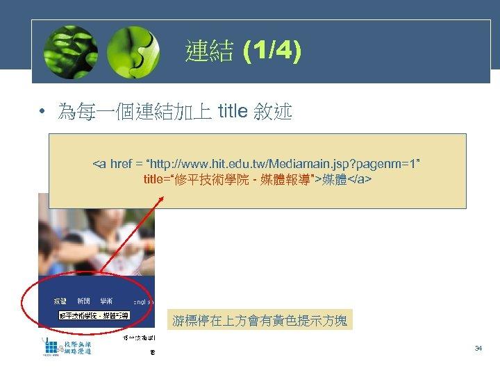 """連結 (1/4) • 為每一個連結加上 title 敘述 <a href = """"http: //www. hit. edu. tw/Mediamain."""