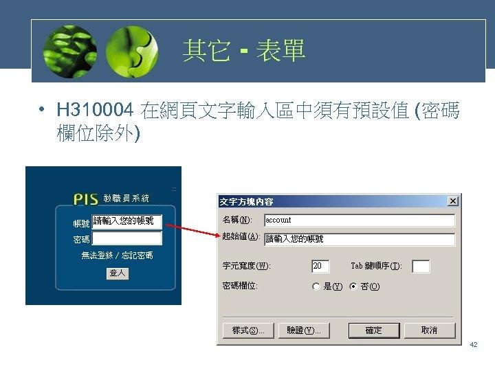 其它 - 表單 • H 310004 在網頁文字輸入區中須有預設值 (密碼 欄位除外) 42