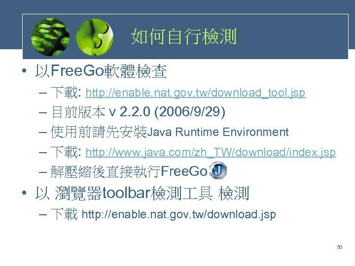 如何自行檢測 • 以Free. Go軟體檢查 – 下載: http: //enable. nat. gov. tw/download_tool. jsp – 目前版本