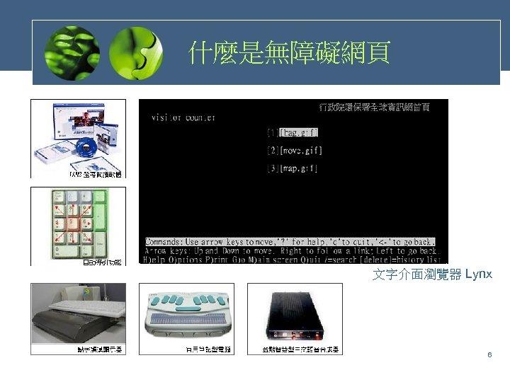 什麼是無障礙網頁 文字介面瀏覽器 Lynx 6