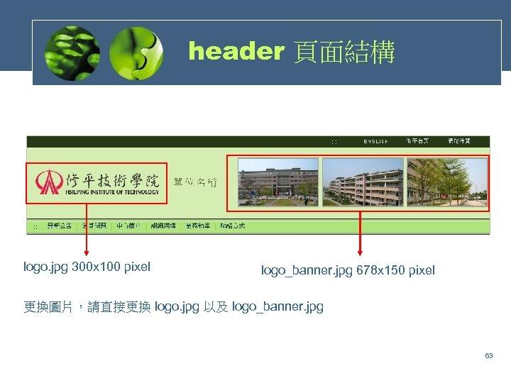 header 頁面結構 logo. jpg 300 x 100 pixel logo_banner. jpg 678 x 150 pixel