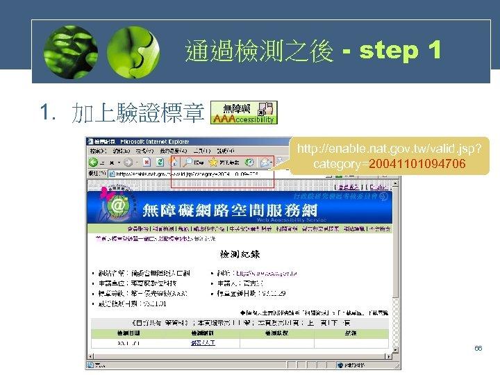 通過檢測之後 - step 1 1. 加上驗證標章 http: //enable. nat. gov. tw/valid. jsp? category=20041101094706 66