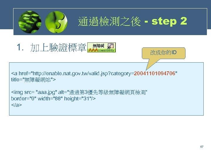 通過檢測之後 - step 2 1. 加上驗證標章 改成你的ID <a href=