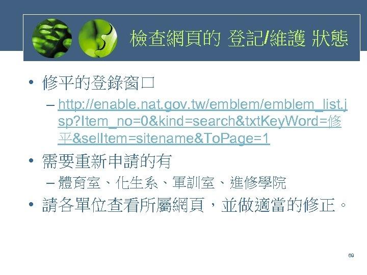 檢查網頁的 登記/維護 狀態 • 修平的登錄窗口 – http: //enable. nat. gov. tw/emblem_list. j sp? Item_no=0&kind=search&txt.
