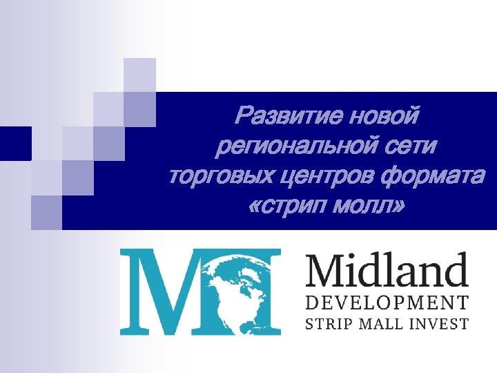 Развитие новой региональной сети торговых центров формата «стрип молл»