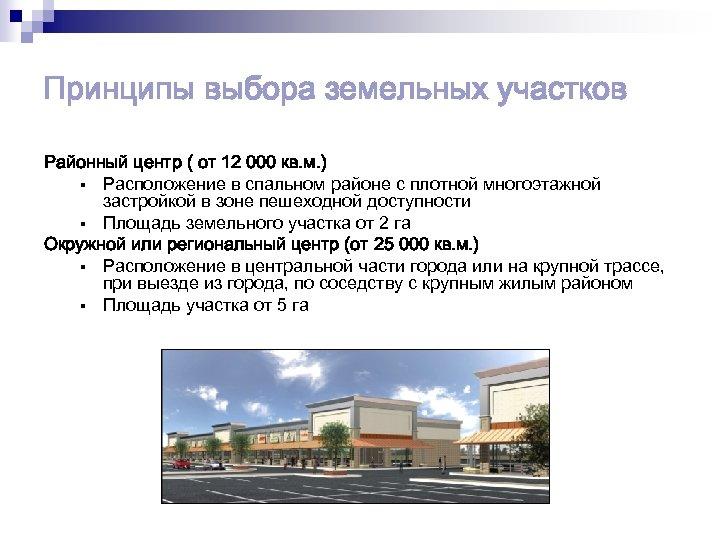 Принципы выбора земельных участков Районный центр ( от 12 000 кв. м. ) §