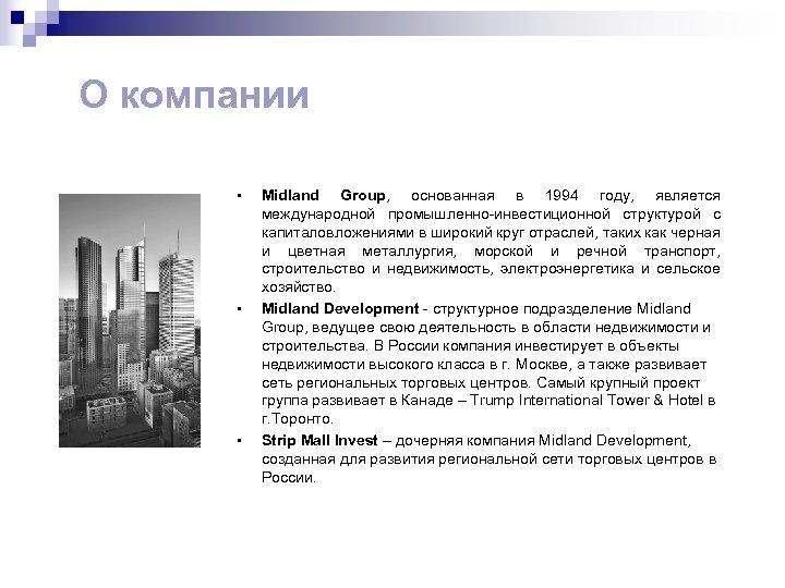 О компании • • • Midland Group, основанная в 1994 году, является международной промышленно-инвестиционной