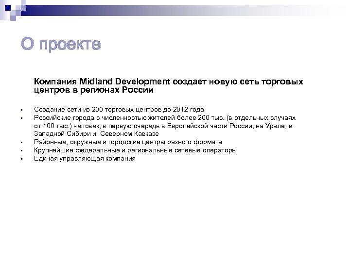 О проекте Компания Midland Development создает новую сеть торговых центров в регионах России •
