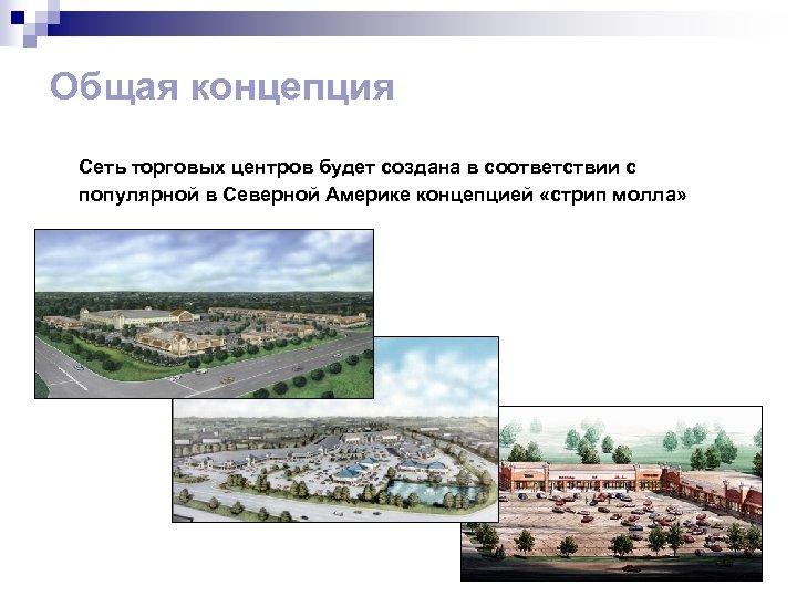 Общая концепция Сеть торговых центров будет создана в соответствии с популярной в Северной Америке