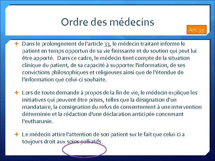 Ordre des médecins Art. 95 Dans le prolongement de l'article 33, le médecin traitant
