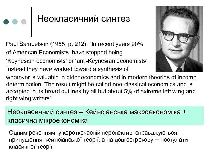 "Неокласичний синтез Paul Samuelson (1955, p. 212): ""In recent years 90% of American Economists"