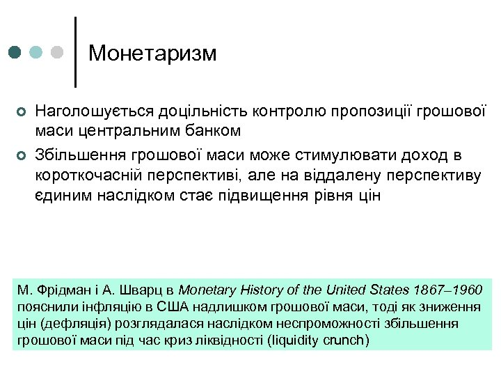 Монетаризм ¢ ¢ Наголошується доцільність контролю пропозиції грошової маси центральним банком Збільшення грошової маси