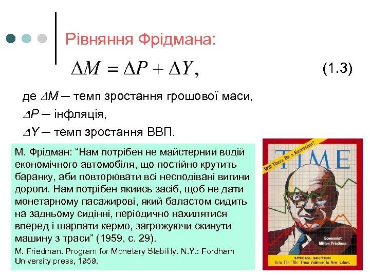 Рівняння Фрідмана: (1. 3) де М ─ темп зростання грошової маси, P ─ інфляція,
