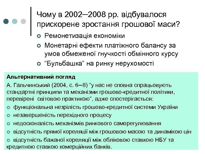 Чому в 2002─2008 рр. відбувалося прискорене зростання грошової маси? ¢ ¢ ¢ Ремонетизація економіки
