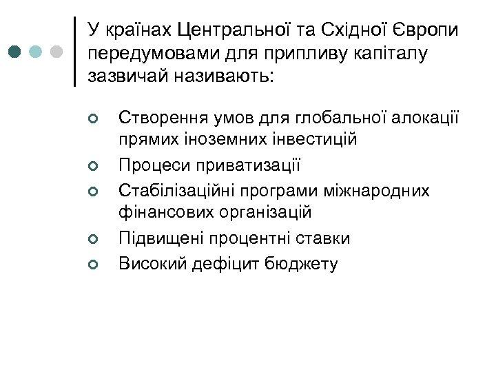 У країнах Центральної та Східної Європи передумовами для припливу капіталу зазвичай називають: ¢ ¢