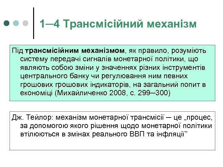 1─4 Трансмісійний механізм Під трансмісійним механізмом, як правило, розуміють систему передачі сигналів монетарної політики,