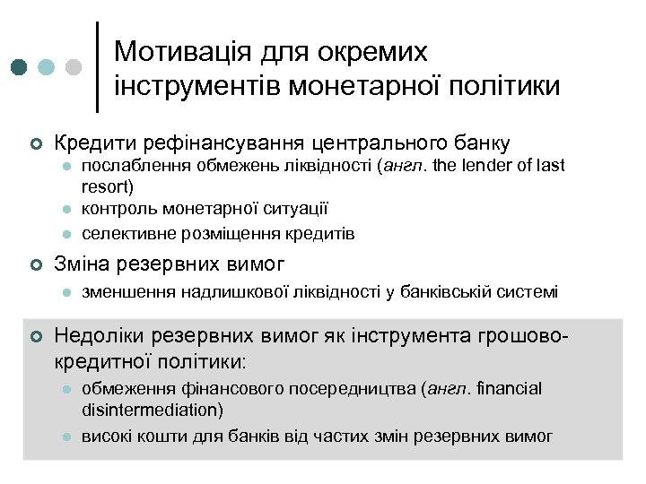 Мотивація для окремих інструментів монетарної політики ¢ Кредити рефінансування центрального банку l l l