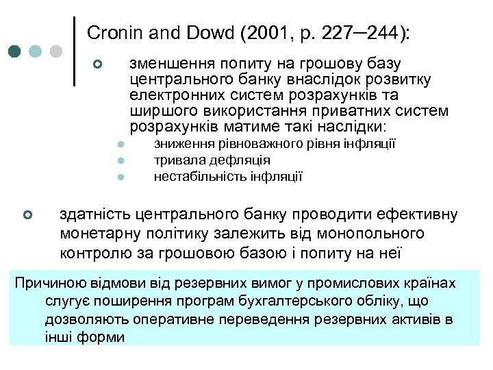 Cronin and Dowd (2001, p. 227─244): зменшення попиту на грошову базу центрального банку внаслідок
