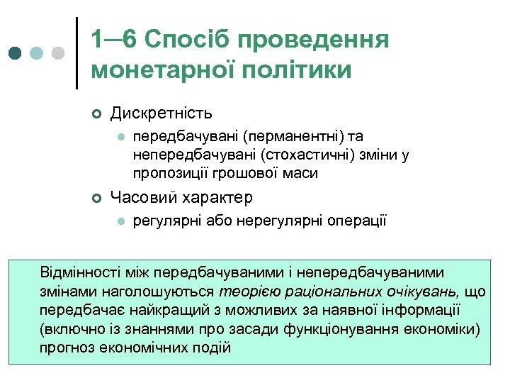 1─6 Спосіб проведення монетарної політики ¢ Дискретність l ¢ передбачувані (перманентні) та непередбачувані (стохастичні)