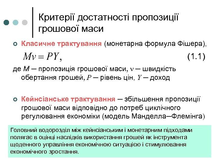 Критерії достатності пропозиції грошової маси ¢ Класичне трактування (монетарна формула Фішера), (1. 1) де