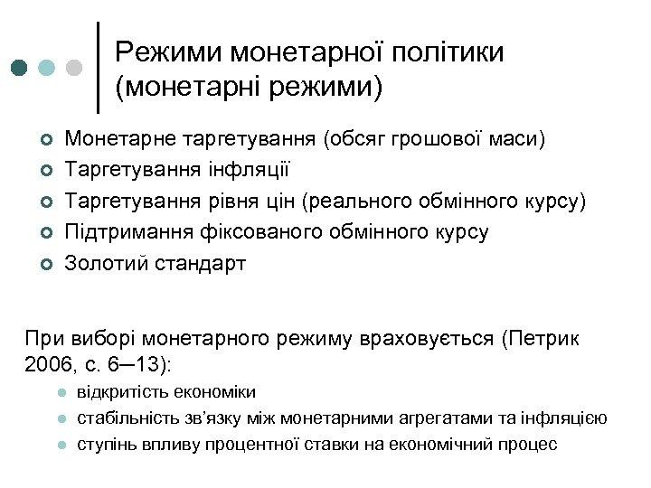 Режими монетарної політики (монетарні режими) ¢ ¢ ¢ Монетарне таргетування (обсяг грошової маси) Таргетування