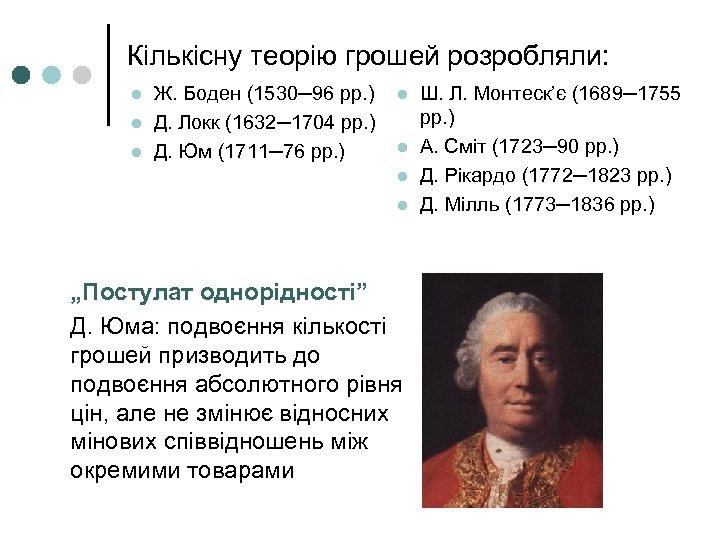 Кількісну теорію грошей розробляли: l l l Ж. Боден (1530─96 рр. ) Д. Локк