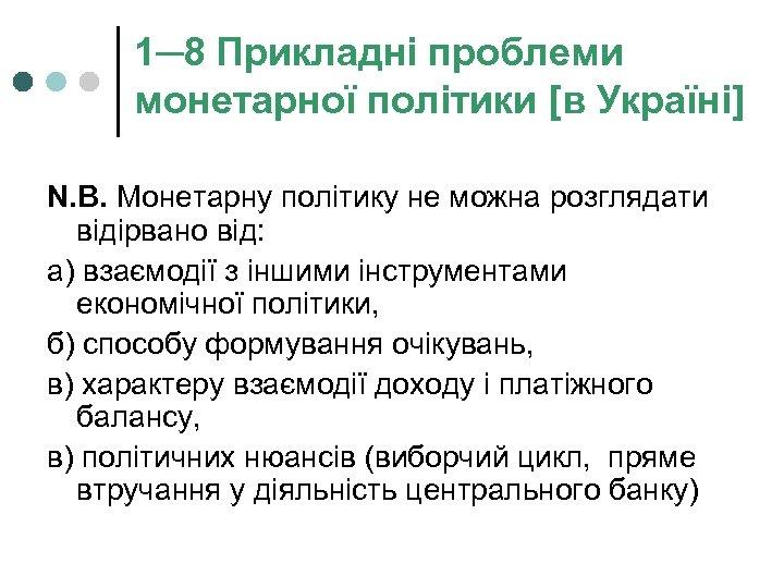 1─8 Прикладні проблеми монетарної політики [в Україні] N. B. Монетарну політику не можна розглядати