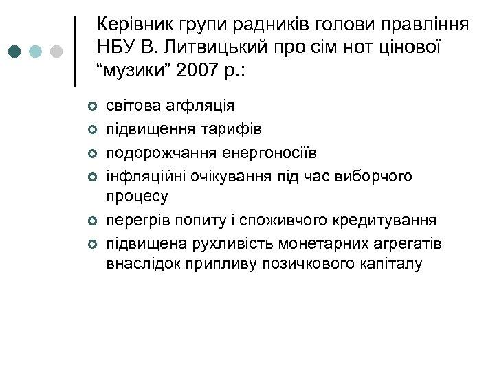 """Керівник групи радників голови правління НБУ В. Литвицький про сім нот цінової """"музики"""" 2007"""