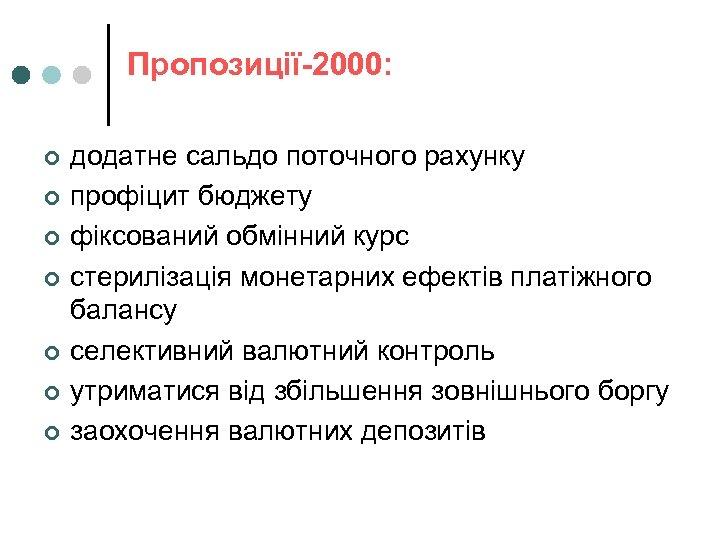 Пропозиції-2000: ¢ ¢ ¢ ¢ додатне сальдо поточного рахунку профіцит бюджету фіксований обмінний курс
