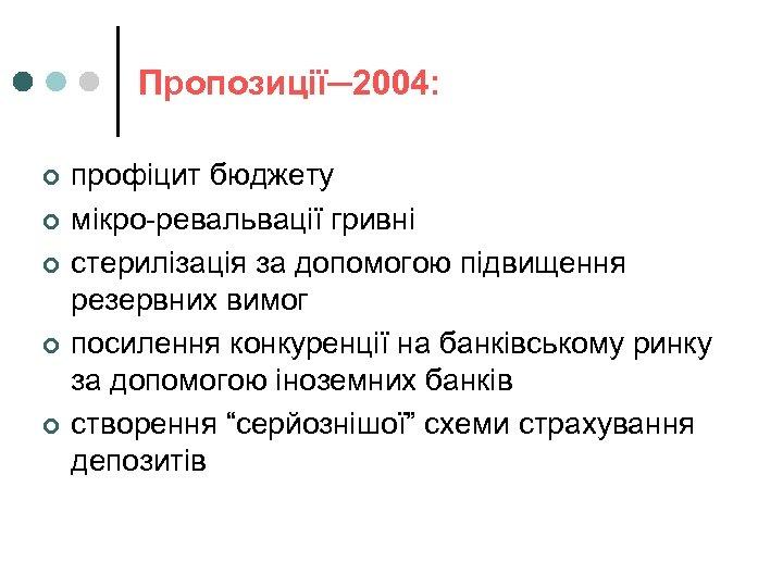 Пропозиції─2004: ¢ ¢ ¢ профіцит бюджету мікро-ревальвації гривні стерилізація за допомогою підвищення резервних вимог