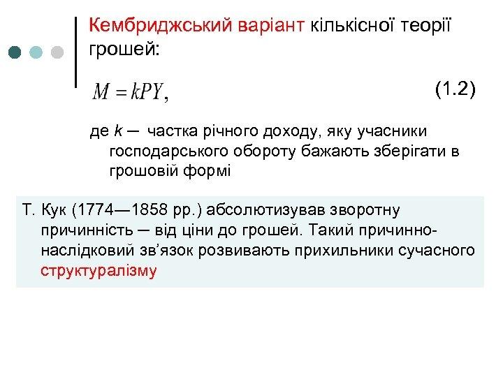 Кембриджський варіант кількісної теорії грошей: (1. 2) де k ─ частка річного доходу, яку