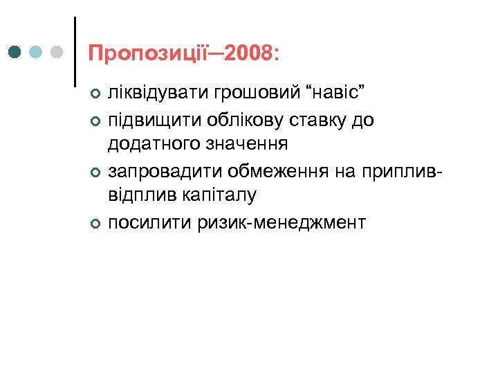 """Пропозиції─2008: ¢ ¢ ліквідувати грошовий """"навіс"""" підвищити облікову ставку до додатного значення запровадити обмеження"""
