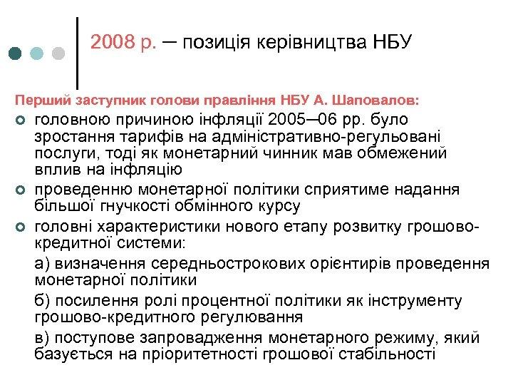 2008 р. ─ позиція керівництва НБУ Перший заступник голови правління НБУ А. Шаповалов: ¢
