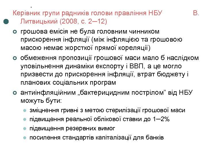 Керівник групи радників голови правління НБУ В. Литвицький (2008, с. 2─12) ¢ грошова емісія