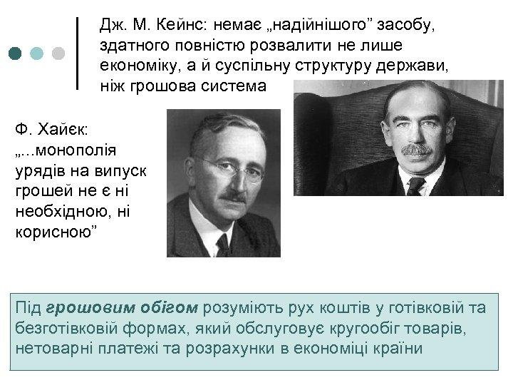 """Дж. М. Кейнс: немає """"надійнішого"""" засобу, здатного повністю розвалити не лише економіку, а й"""
