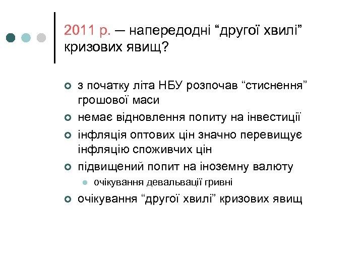 """2011 р. ─ напередодні """"другої хвилі"""" кризових явищ? ¢ ¢ з початку літа НБУ"""