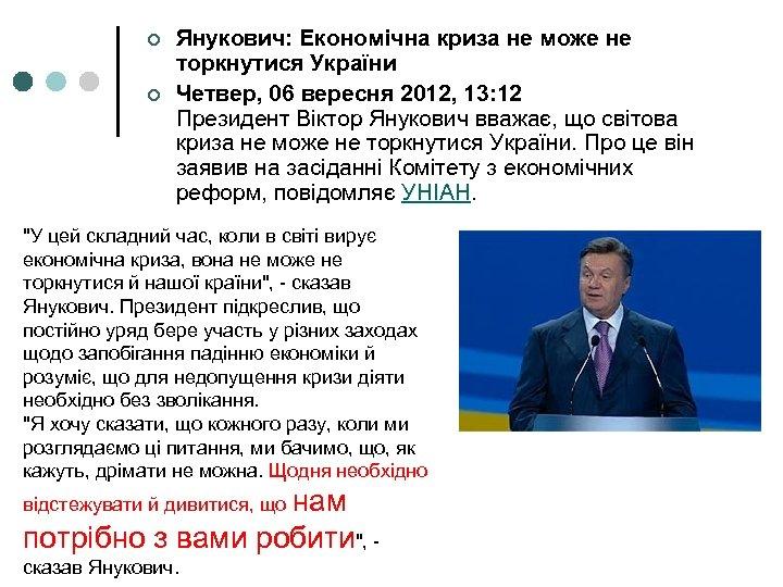 ¢ ¢ Янукович: Економічна криза не може не торкнутися України Четвер, 06 вересня 2012,