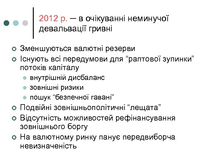 2012 р. ─ в очікуванні неминучої девальвації гривні ¢ ¢ Зменшуються валютні резерви Існують