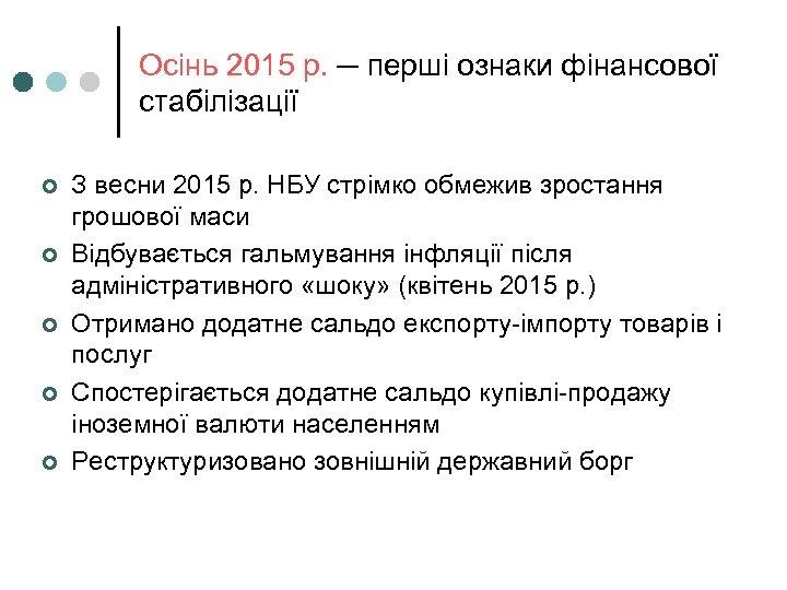 Осінь 2015 р. ─ перші ознаки фінансової стабілізації ¢ ¢ ¢ З весни 2015