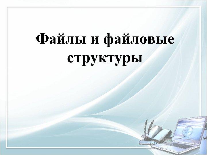 Файлы и файловые структуры