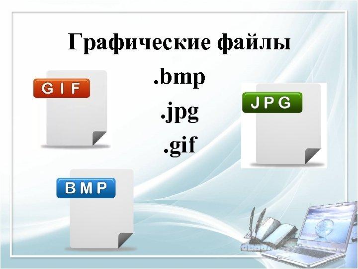 Графические файлы. bmp. jpg. gif