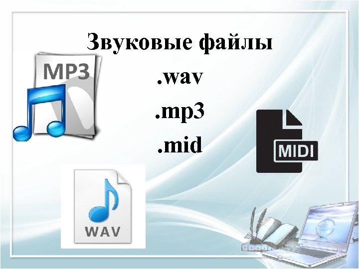 Звуковые файлы. wav. mp 3. mid