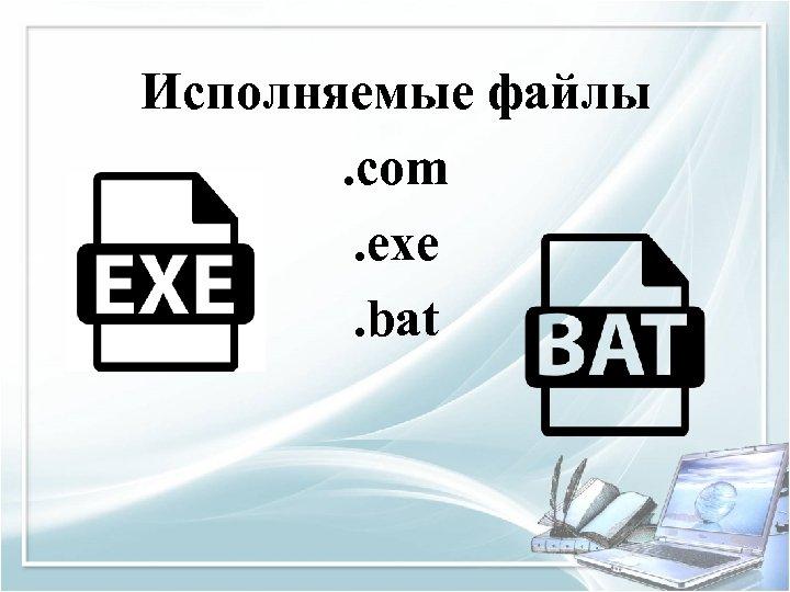 Исполняемые файлы. com. exe. bat