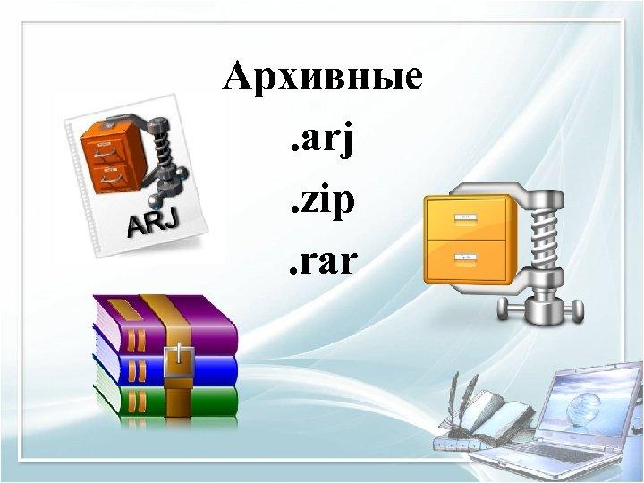 Архивные. arj. zip. rar