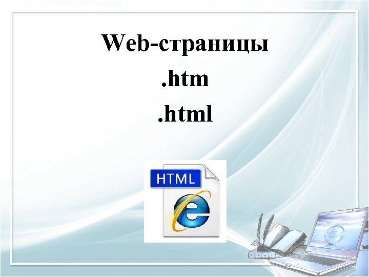 Web-страницы. html
