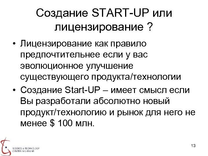 Создание START-UP или лицензирование ? • Лицензирование как правило предпочтительнее если у вас эволюционное