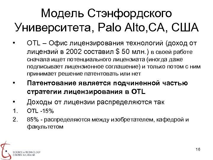 Модель Стэнфордского Университета, Palo Alto, CA, США • OTL – Офис лицензирования технологий (доход
