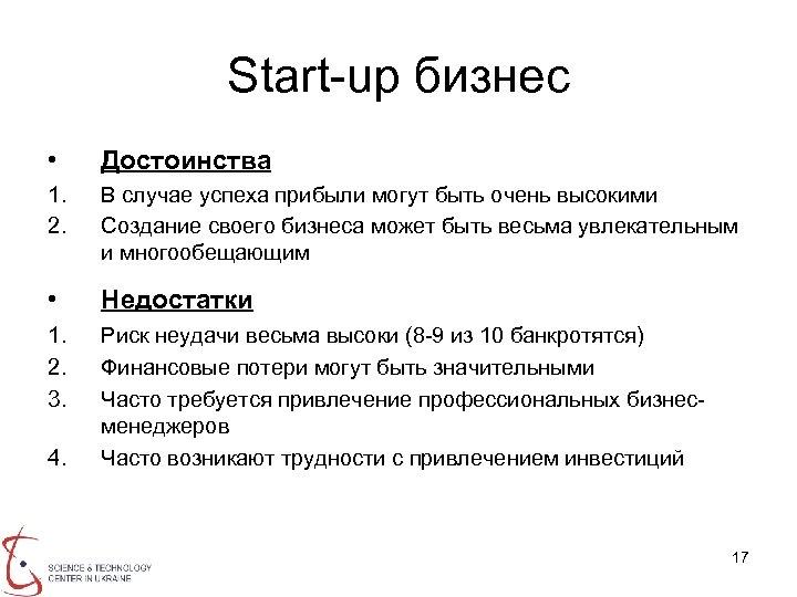 Start-up бизнес • Достоинства 1. 2. В случае успеха прибыли могут быть очень высокими