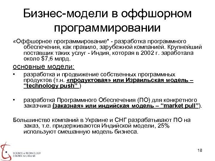 Бизнес-модели в оффшорном программировании «Оффшорное программирование